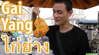 Thai Grilled Chicken - Gai Yang (ไก่ย่าง)