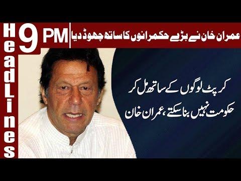 Imran Khan Ne Bary Hukmarano Ka Sath Chor Dya | Headlines 9 PM | 15 July 2018 | Express News