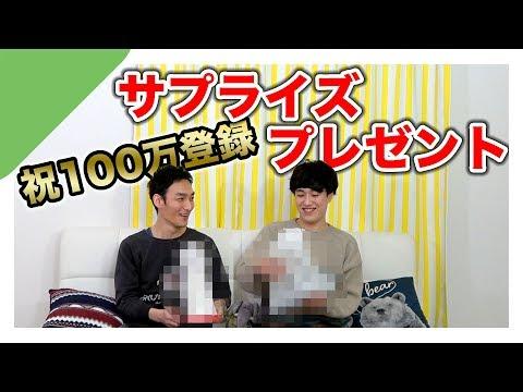 祝100万人登録!!つよぽんからぶんちゃんにサプライズ!!【パオパオチャンネルコラボ】