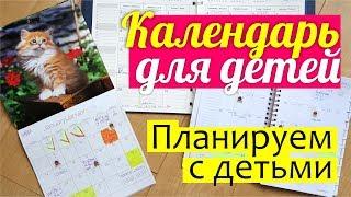 Календарь для детей - ПЛАНИРУЕМ вместе с детьми! План на год 2018
