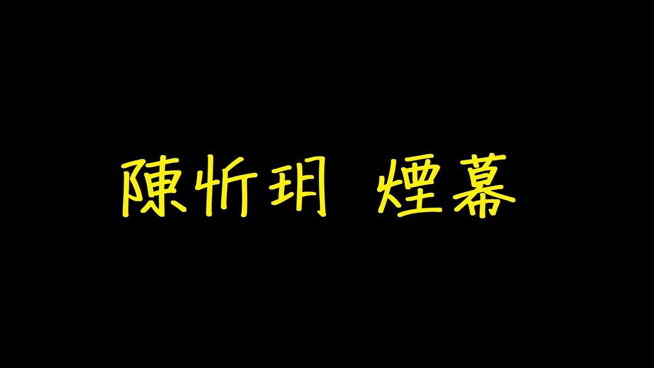 陳忻玥 煙幕 歌詞 【去人聲 KTV 純音樂 伴奏版】 - YouTube
