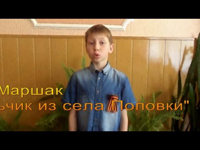 Изображение предпросмотра прочтения – ДанилКомов читает произведение «Мальчик из села Поповки» С.Я.Маршака