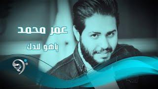 عمر محمد - ياهو لندك / Offical Video