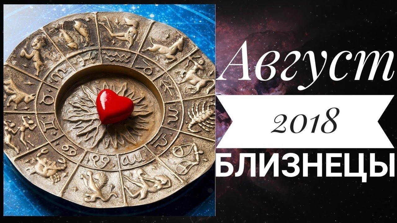 Близнецы: Гороскоп на Август 2018.Любовный гороскоп.Финансовый гороскоп