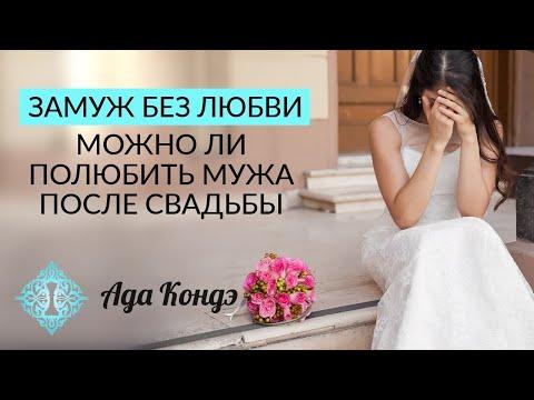 Замуж без любви?_ можно ли полюбить мужа после свадьбы?