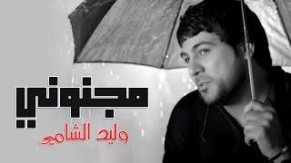 Waleed Alshami - Majnooni / وليد الشامي - مجنوني