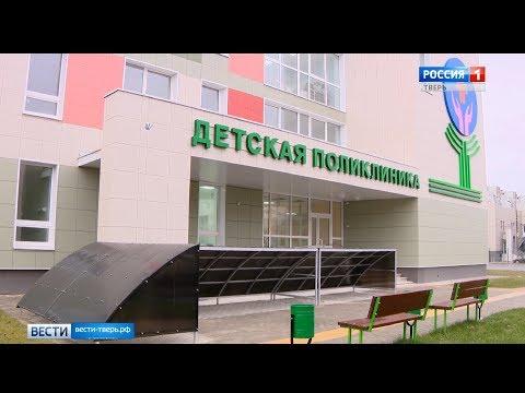 Новая детская поликлиника в Твери на 95% готова к сдаче