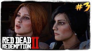 РОКСТАР РЕАЛЬНО УДИВИЛИ! ● Red Dead Redemption 2 #3
