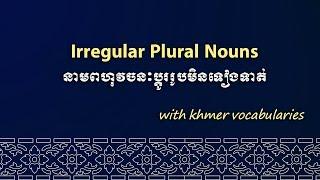 Irregular Plural Nouns នាមពហុវចនៈប្តូរបមិនទៀងទាត់, learn English speak Khmer
