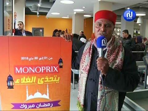 MONOPRIX: YET7ADA EL GHLAA - Bizerte