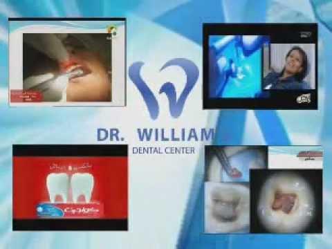DR. WILLIAM'S DENTAL CENTER مركز د. وليام لطب الأسنان