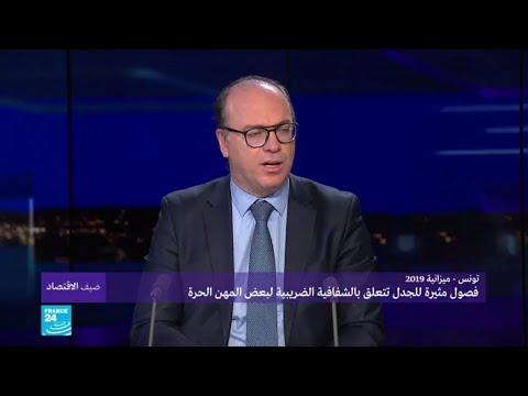 تونس - ميزانية 2019: الشفافية الضريبية لبعض المهن الحرة تثير الجدل  - نشر قبل 12 ساعة