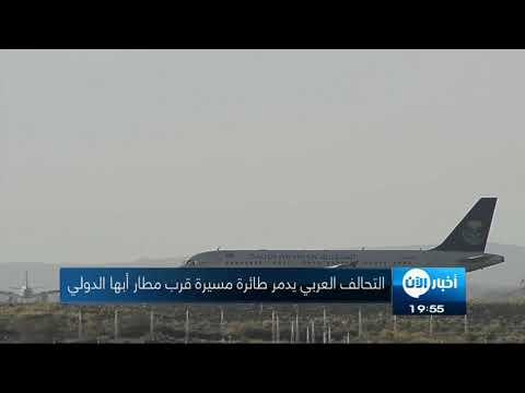 التحالف العربي يدمر طائرة مسيرة قرب مطار أبها الدولي  - نشر قبل 19 دقيقة