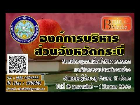 Loadแนวข้อสอบ ผู้ช่วยครู สาขาวิชาภาษาไทย องค์การบริหารส่วนจังหวัดกระบี่