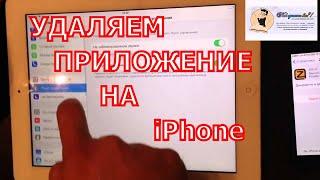видео Как удалить фотографии с iPhone загруженные с компьютера