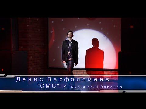 Денис Варфоломеев  - СМС ( Муз. и сл. Николай Воронов )