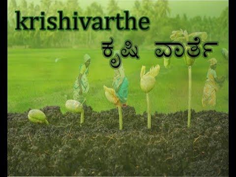 Krishivarthe 08-06-2018 at-1.30 pm