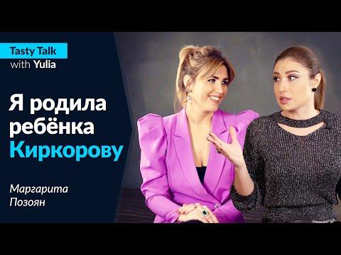 Маргарита Позоян | Ребенок от Киркорова | Жизнь после Голоса| Бузова и другие сплетни шоубизнеса