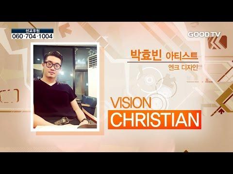 20회 VISION CHRISTIAN
