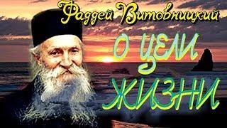 Жалейте себя Какие мысли нас занимают — такова и жизнь наша - Поучения старца Фаддея Витовницкого