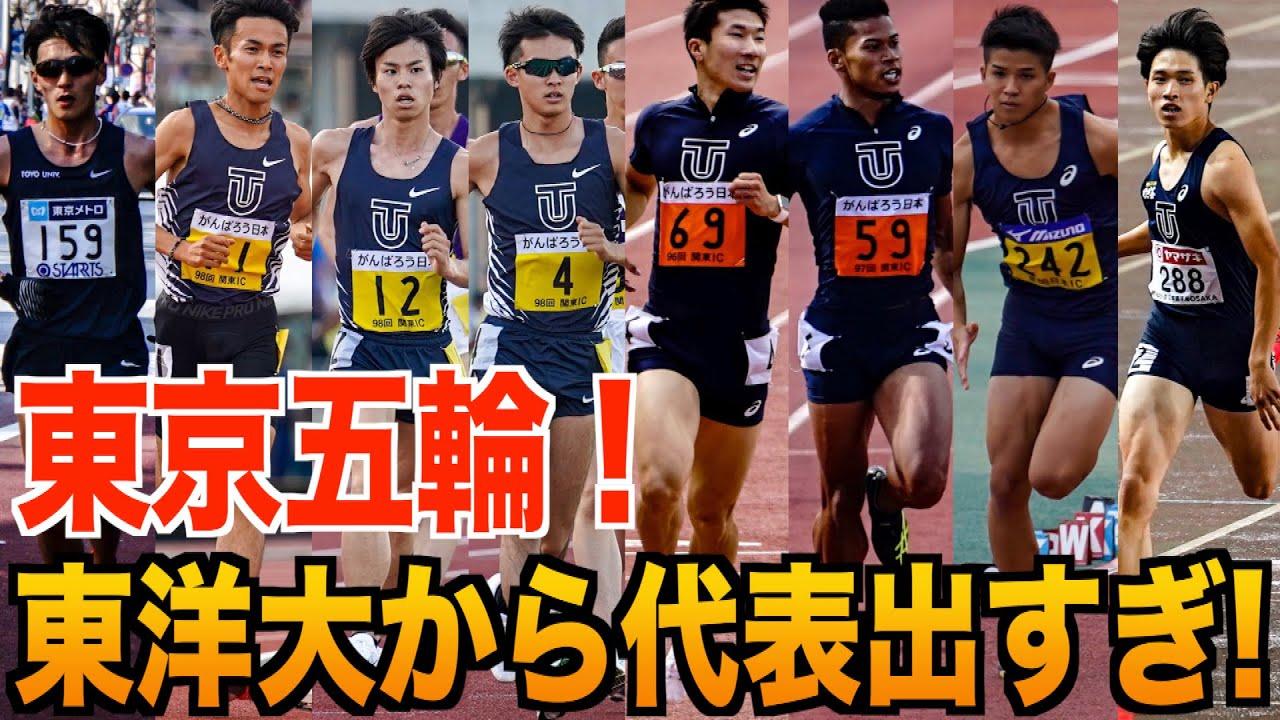 【東京オリンピック】東洋大から日本代表出スギィ!どうなってんの?