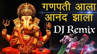 DJ REMIX Ganpati Songs Marathi 2016 - Ganaraya Aala Anand Zala - Ganesh Song.