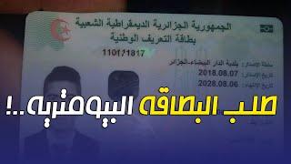 شرح طلب بطاقة التعريف الجزائرية البيومترية carte national biometrique