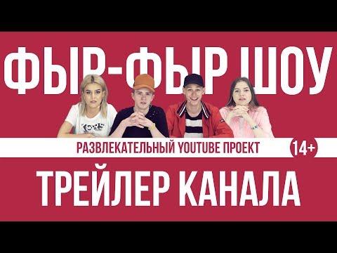 Фыр-Фыр Шоу ТРЕЙЛЕР КАНАЛА