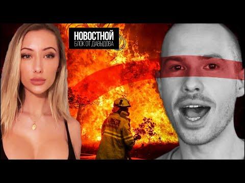 Видео: МОДЕЛИ ТУШАТ ПОЖАРЫ СВОИМИ КУЛЕБЯКАМИ! (Новостной блок от Давыдова)