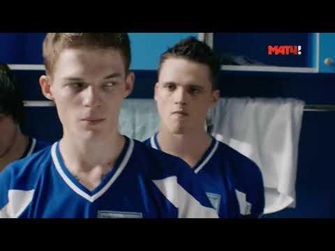 Отличный, увлекательный Фильм, ЧИСТЫЙ ФУТБОЛ,про будни молодых футболистов, серии 1-2
