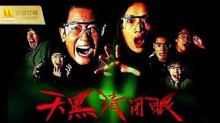 【1080P Full Movie】《天黑请睁眼》 金钱与人性的黑暗交易( 杨新鸣 / 谢宁 / 韩一菲)