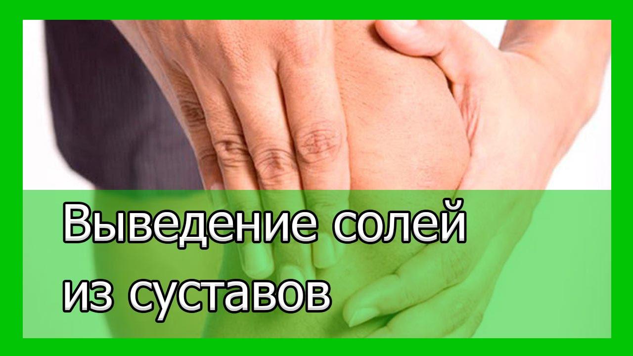 Вывести соли из сустава массаж при контрактурах и тугоподвижности суставов