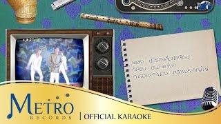 [Karaoke] นักร้องลืมนักเรียน - ธนา พาโชค