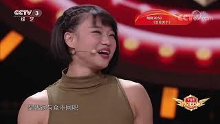 [黄金100秒]肌肉萝莉反差大 现场变身邻家女孩找对象| CCTV综艺