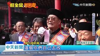 20200125中天新聞 大年初一抽國運籤 南北廟結果大不同