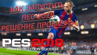 Не запускается Pro Evolution Soccer 2018, APPCRSCH,  завершение работы программы