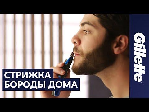 Как побрить бороду стильно в домашних условиях станком