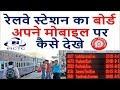 रेलवे स्टेशन का बोर्ड अपने मोबाइल पर कैसे देखे...?  How to see Live Railway Station Train Display
