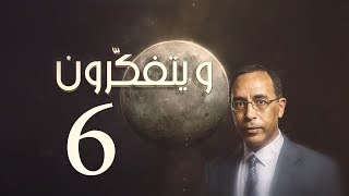 ويتفكّرون (6): ماذا لو لم يوجد القمر؟