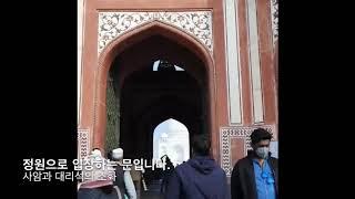 인도 타지마할(Taj Mahal)