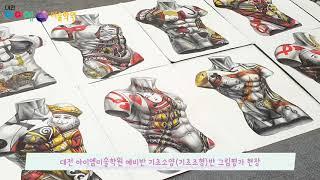 [대전아이엠] 너 지금 입시미술학원 고민중이야?? 고민…