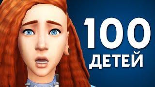 100 ДЕТЕЙ челлендж за 10 минут в Симс 4