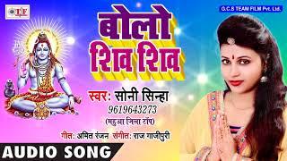 free mp3 songs download - Soni sinha new shiv bhajan 2018