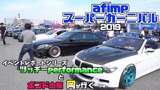 5月12日、大阪の舞洲で行われたafimpスーパーカーニバル2019の様子です。 ボンドグループ、ラガーコーポレションは BENTLEY BENTYGA、BENZ E63、BENZ...