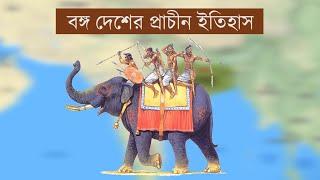 প্রাচীন বঙ্গের ইতিহাস - মৌর্য্য যুগ থেকে আধুনিক কাল   History of Ancient Bengal