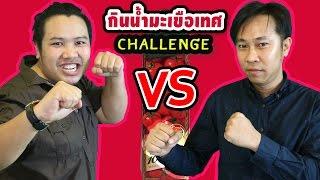 แข่งกินน้ำมะเขือเทศ พ่อบอม vs น้าโอ ช่องfirst click   Tomato juice challenge