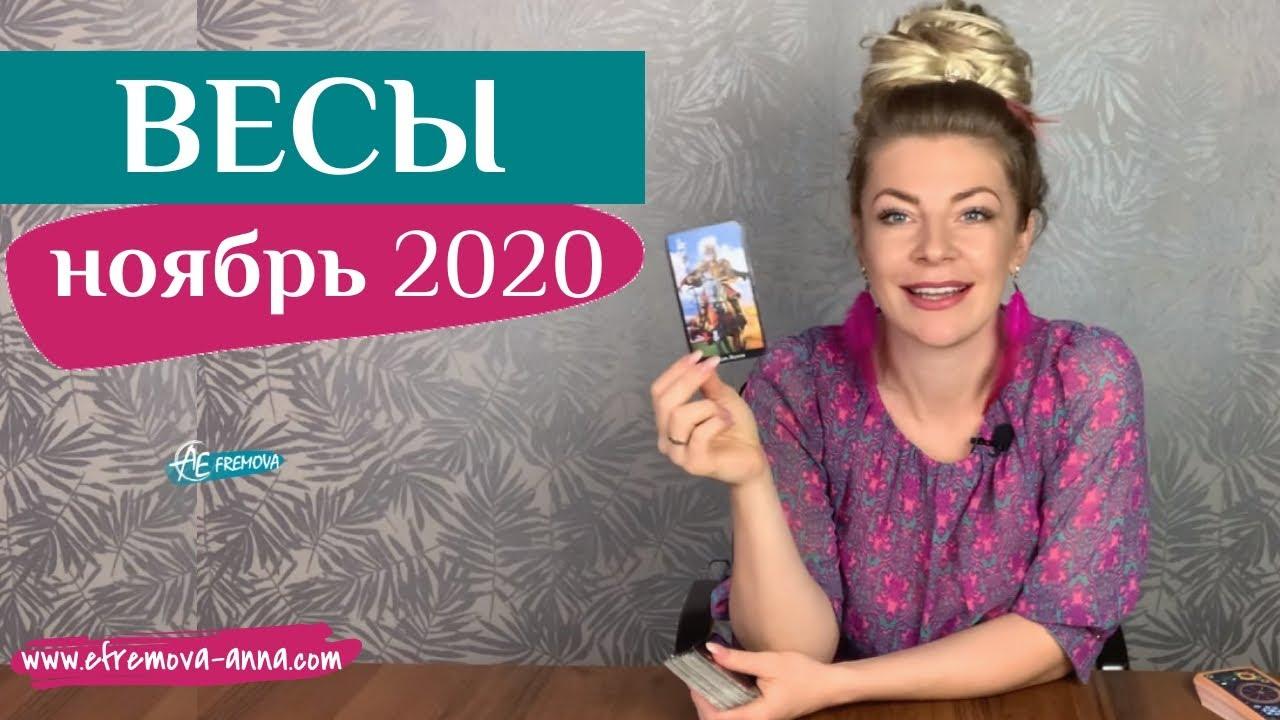 ВЕСЫ 01-07 ноябрь 2020: таро расклад (гороскоп) на вторую неделю НОЯБРЯ от Анны Ефремовой