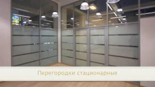 Офисные перегородки из алюминиевого профиля. Крым(, 2017-01-25T16:16:41.000Z)