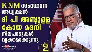 In Conversation with T.P Abdullakoya Madani | Part 02 | Straight Line EP 226 | Kaumudy TV