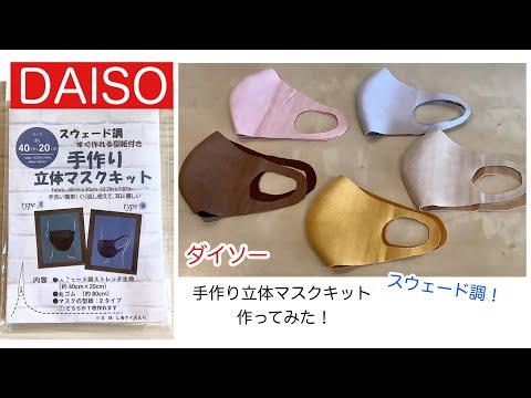 簡単!おすすめ!ダイソーの手作りキット「スウェード調立体マスク」を作ってみたらすごく良かった!